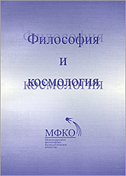 Philosophy and Cosmology 2008