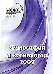 Philosophy and Cosmology 2009