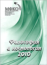 Philosophy and Cosmology 2010