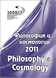Philosophy and Cosmology 2011
