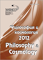Philosophy and Cosmology 2012