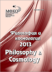 Philosophy and Cosmology 2013